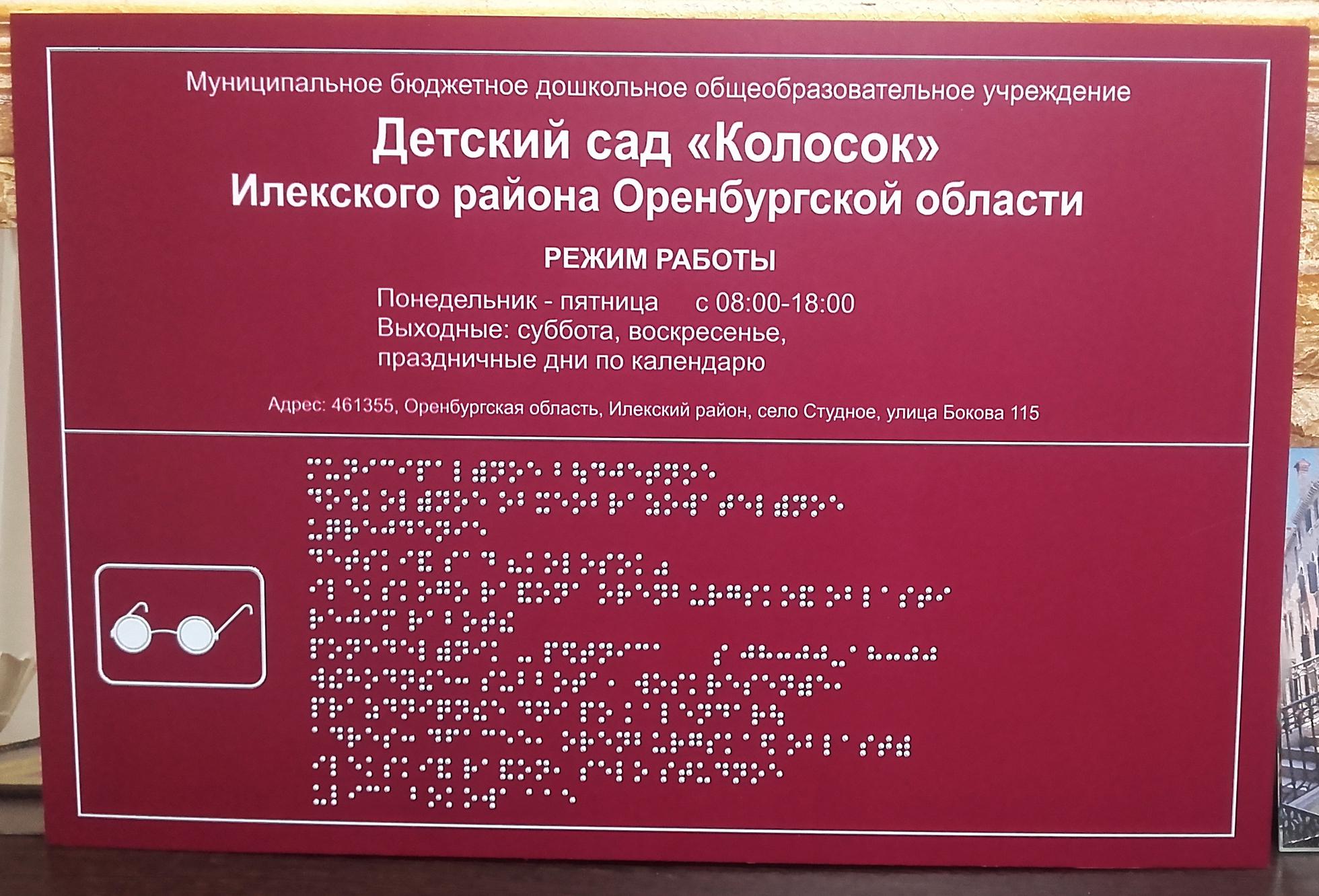 Тактильные таблички, мнемосхемы и пиктограммы